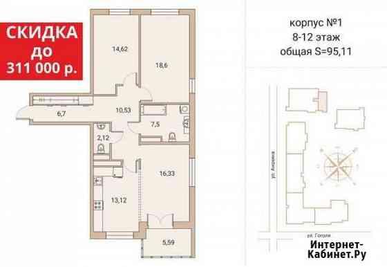 3-комнатная квартира, 95.4 м², 3/15 эт. Петрозаводск