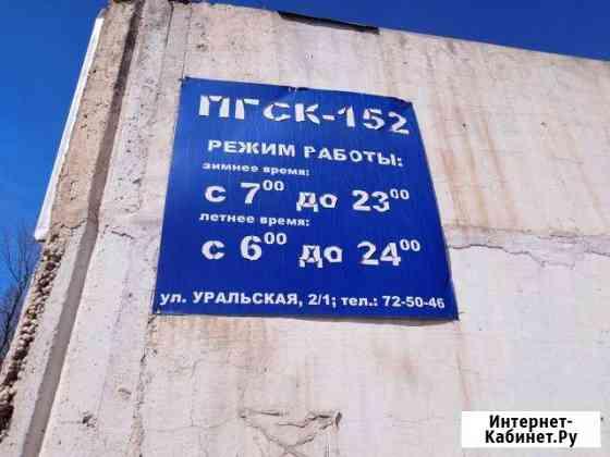 Гараж 18 м² Оренбург