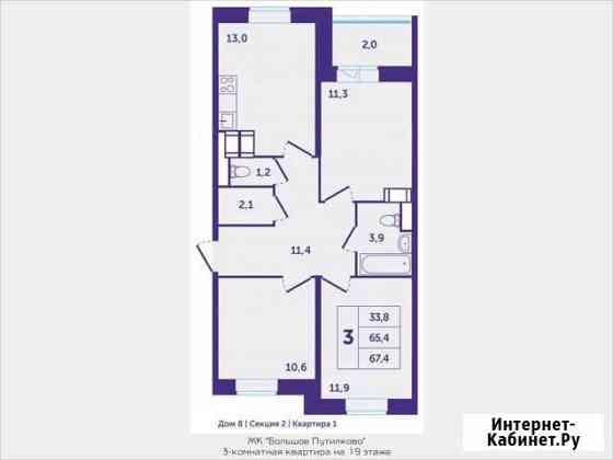 3-комнатная квартира, 67.4 м², 19/25 эт. Красногорск