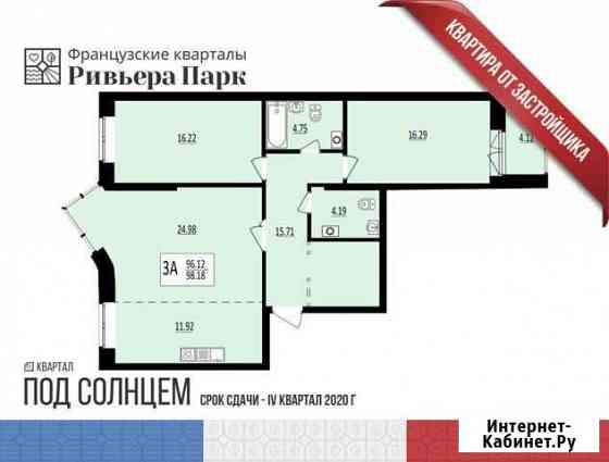 3-комнатная квартира, 96.1 м², 3/12 эт. Ижевск