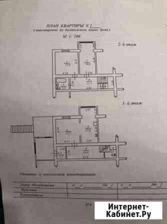 3-комнатная квартира, 118.1 м², 2/2 эт. Тазовский