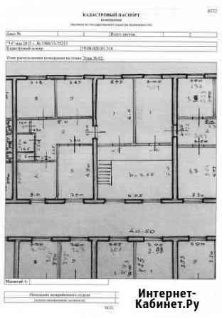 3-комнатная квартира, 80 м², 2/2 эт. Копьево