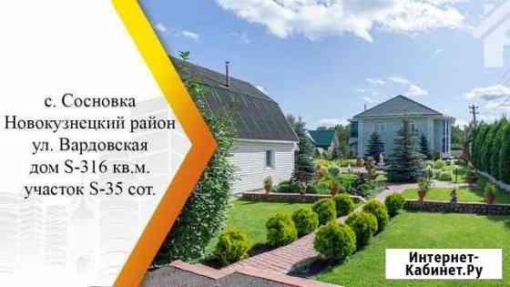 Коттедж 316.2 м² на участке 25 сот. Новокузнецк