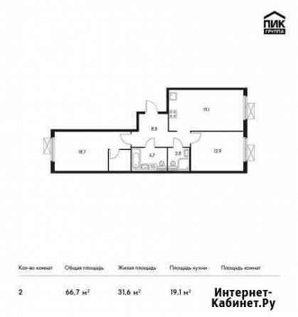 2-комнатная квартира, 66.7 м², 8/17 эт. Москва