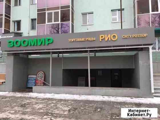 Помещение свободного назначения, 28 кв.м. Альметьевск