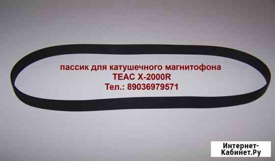 Японский пассик для магнитофона TEAC X-2000R пасик Teac X2000R Москва