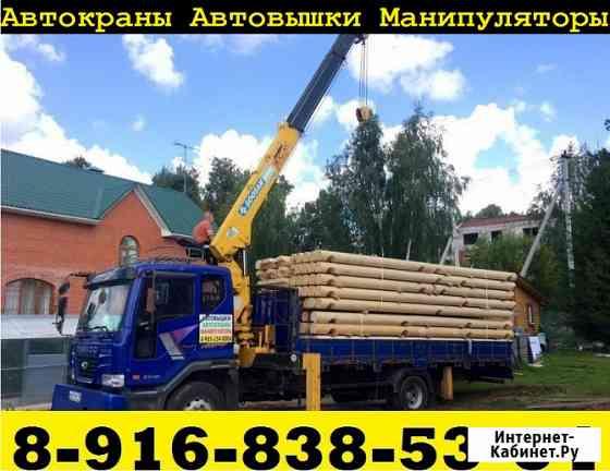Автоманипуляторы автовышки автораны в аренду от собственника в Подольске - Подольском районе Климовск