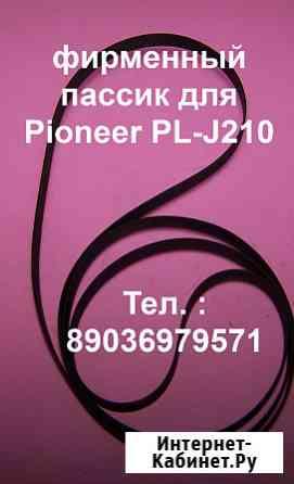 Новый японский пассик для Pioneer PL-J210 пасик для Pioneer plj210 Москва