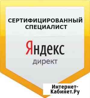 Настройка и ведение рекламы в Яндекс Директе Хабаровск