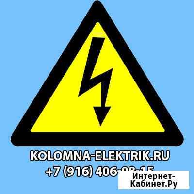 Услуги электриков Коломна