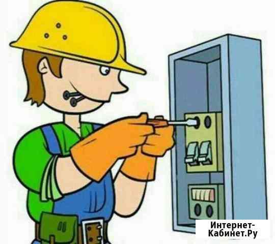 Услуги электрика Саратов