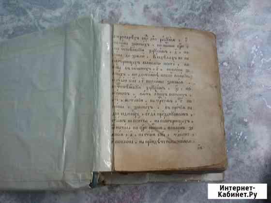 Старинный псалтырь с именной подписью Новороссийск