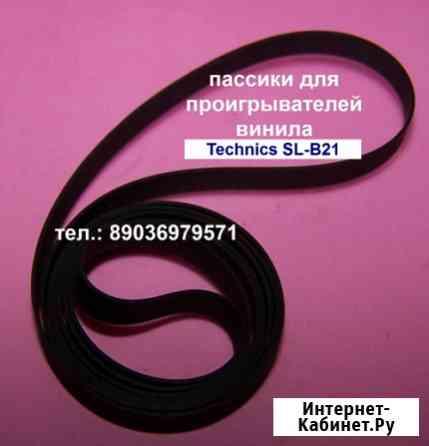 Японский пассик для Technics SL-B21 пасик для проигрывателей винила Техникс slb21 Москва