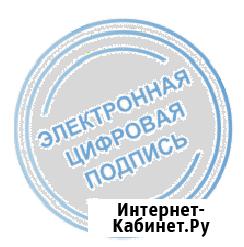 Электронная подпись для госуслуг, торгов, кассы Москва