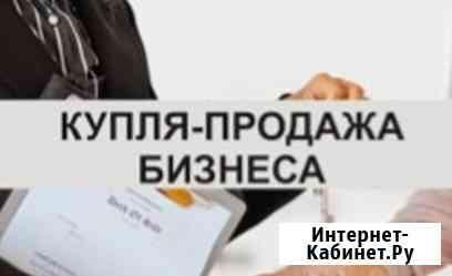 Хотите продать свой бизнес в Москве и МО Москва