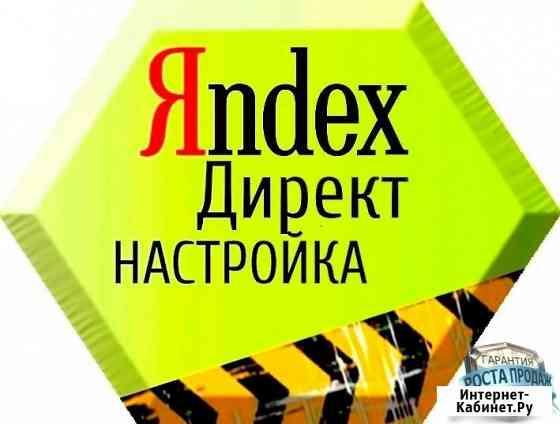 Качественно и недорого настрою рекламу в Яндекс директ Киров