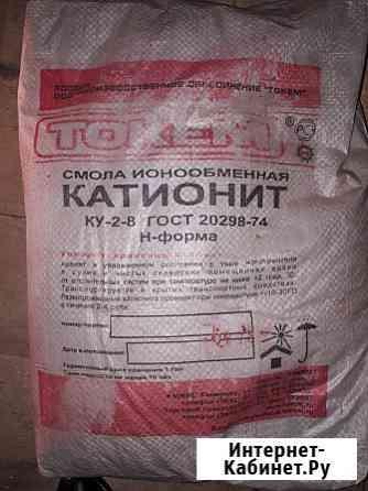 Куплю цеолит катионит ку-2-8 угли любых марок Омск