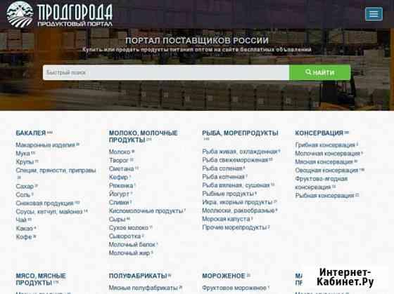 Продуктовый портал по продажам продуктов питания оптом. ПродГорода Москва