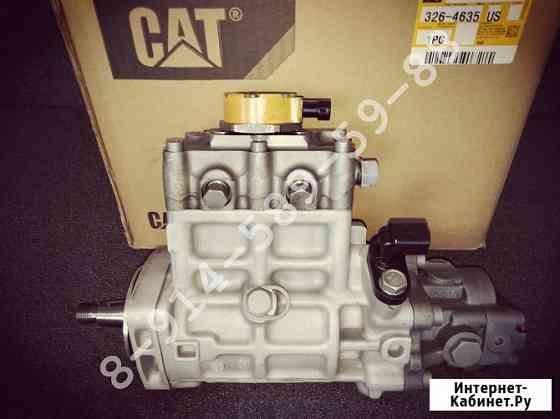 ТНВД Caterpillar 326-4635 для ДВС CAT C6.4 Экскаватор 320d Благовещенск