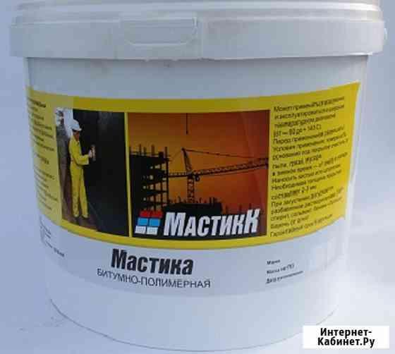 Мастика МП-С со стекловолокном Волгоград
