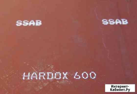 Hardox 600 износостойкая сталь Хардокс 600 Санкт-Петербург