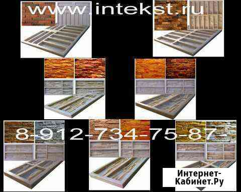 Формы для декоративного камня Екатеринбург