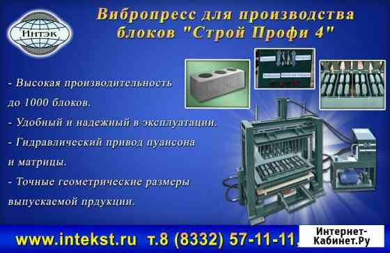 Вибропресс для блоков Красноярск