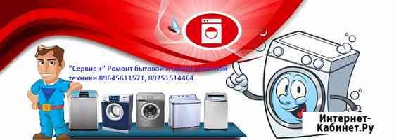 Ремонт стиральных машин, холодильников, водонагревателей, посудомоечных машин Чехов
