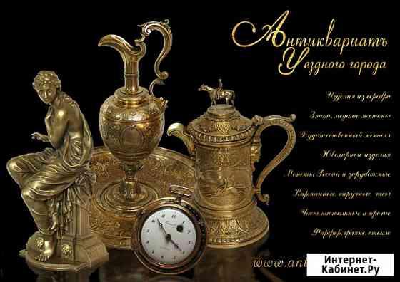 Покупка Антиквариата. Экспертиза и атрибуция антиквариата Москва