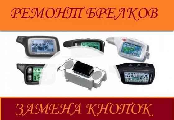 Ремонт брелков сигнализации и радар детекторов Брянск