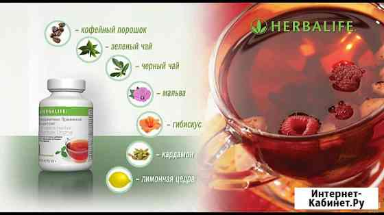 Травяной Напиток Классический Москва