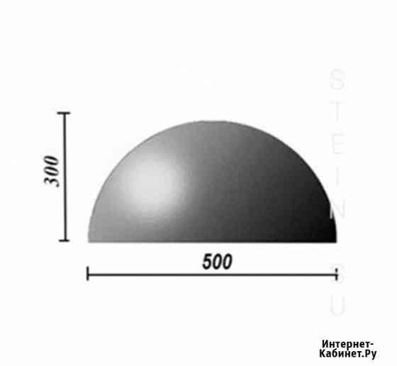 Бетонная полусфера d500хh300 мм (парковочный ограничитель) Нижний Новгород