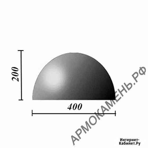 Бетонная полусфера d400хh200 мм (парковочный ограничитель) Нижний Новгород