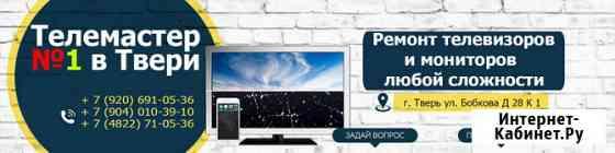 Срочный ремонт телевизоров в Твери Тверь