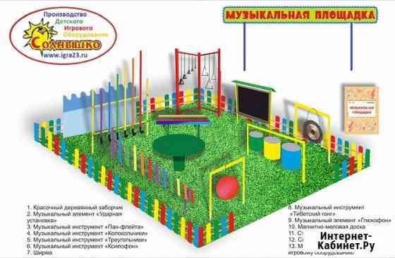 Творческие Музыкальные Площадки для детских садов Краснодар