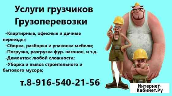 Грузчики и офисные переезды Орехово-Зуево