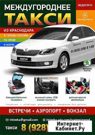 Междугороднее такси цены из Краснодара в города России Краснодар