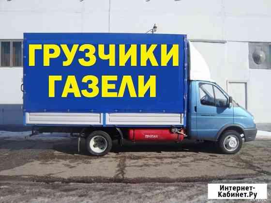 Грузчики/Грузоперевозки/Переезды Тольятти
