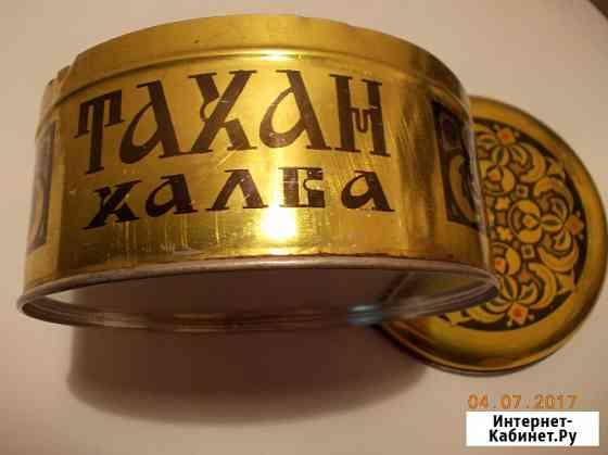 Набор из 2 банок от Тахан Халвы СССР ХХ век Москва