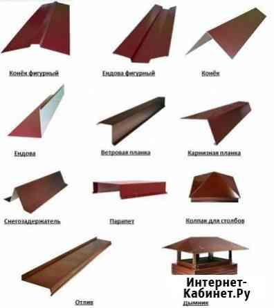 Гибка металла, изготовление доборных элементов для окон, кровли , фасадов Новосибирск
