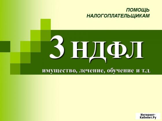 Удаленно заполню Декларации 3-НДФЛ и Справки БК для госслужбы и силовых ведомств Новосибирск