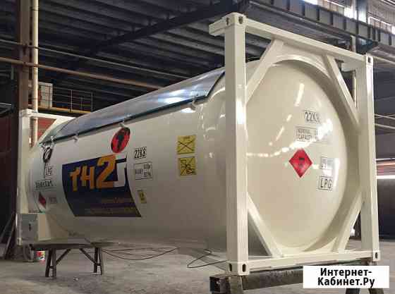 Танк-контейнер T50 новый 24, 7 м3 для СУГ Москва