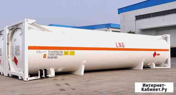 Танк-контейнер T75 новый 45, 5 м3 для СПГ Москва