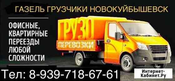 Грузоперевозки Грузчики Новокуйбышевск Новокуйбышевск