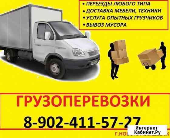 Грузоперевозки Переезды Грузчики Новокуйбышевск
