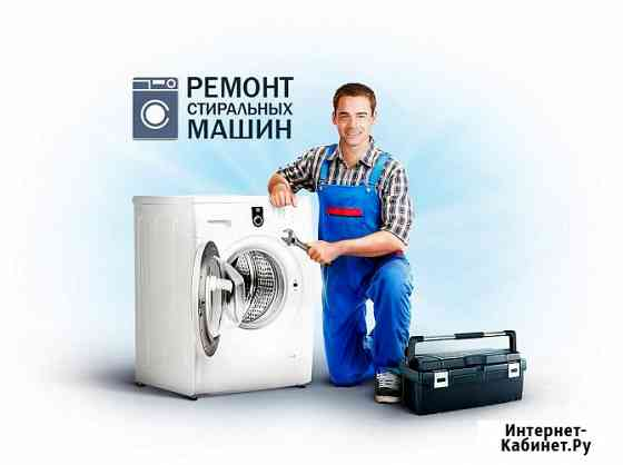 Ремонт стиральных машин любой сложности Челябинск