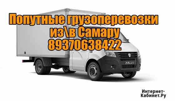 Грузоперевозки из села Алексеевка в город Самару и обратно Алексеевка