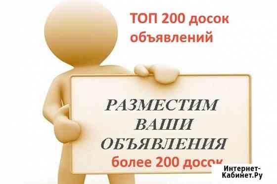 Разместим ваши объявления и рекламу в интернете, создадим ваш сайт Москва