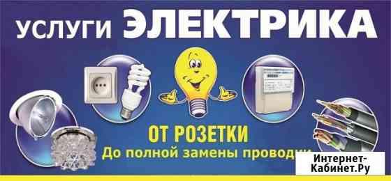 Электрик Стерлитамак