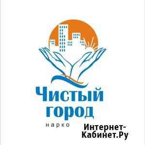 Лечение наркомании в стационаре Красноярск